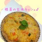 根菜の玄米キッシュ