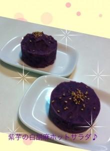 紫芋の白胡麻ホットサラダ